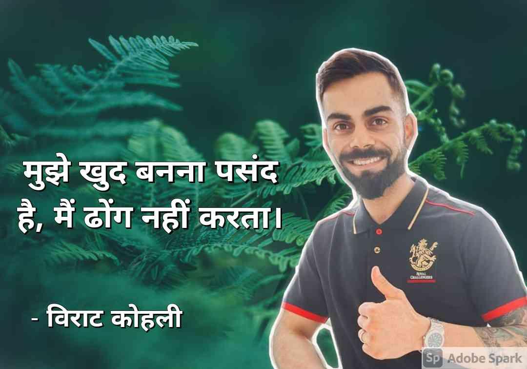 16. Virat Kohli Quotes in Hindi