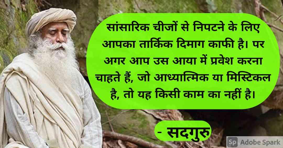 17. Sadhguru Quotes in Hindi