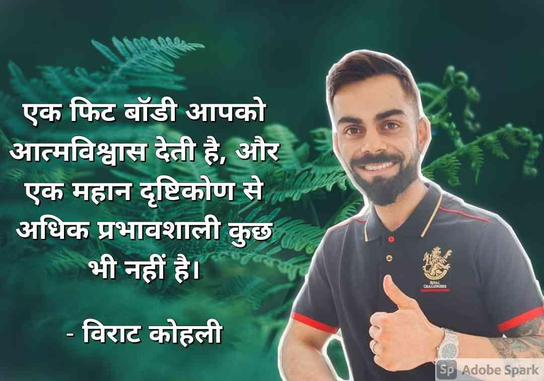 17. Virat Kohli Quotes in Hindi