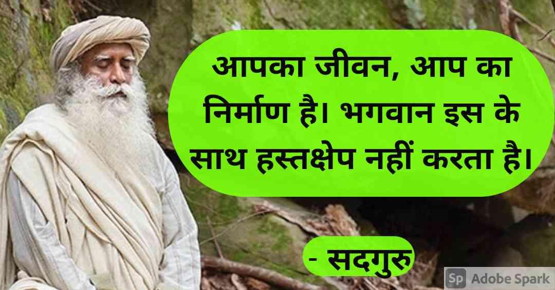 18. Sadhguru Quotes in Hindi