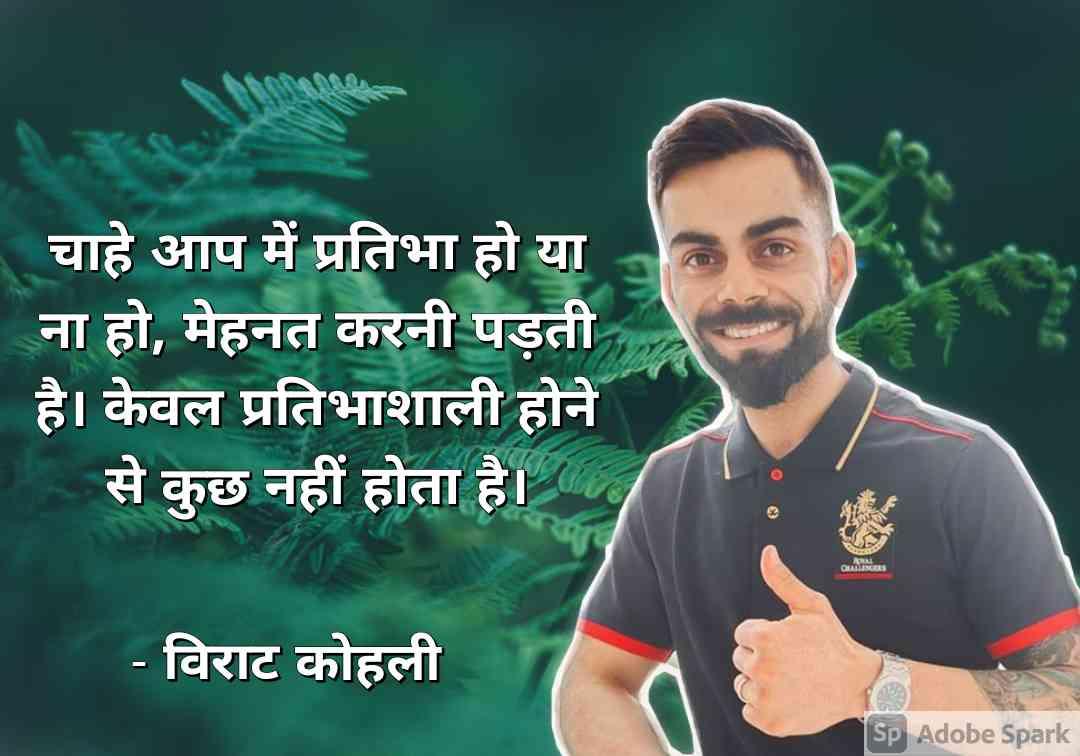 18. Virat Kohli Quotes in Hindi