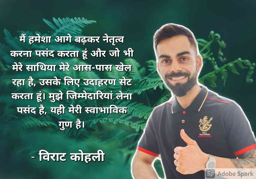 20. Virat Kohli Quotes in Hindi