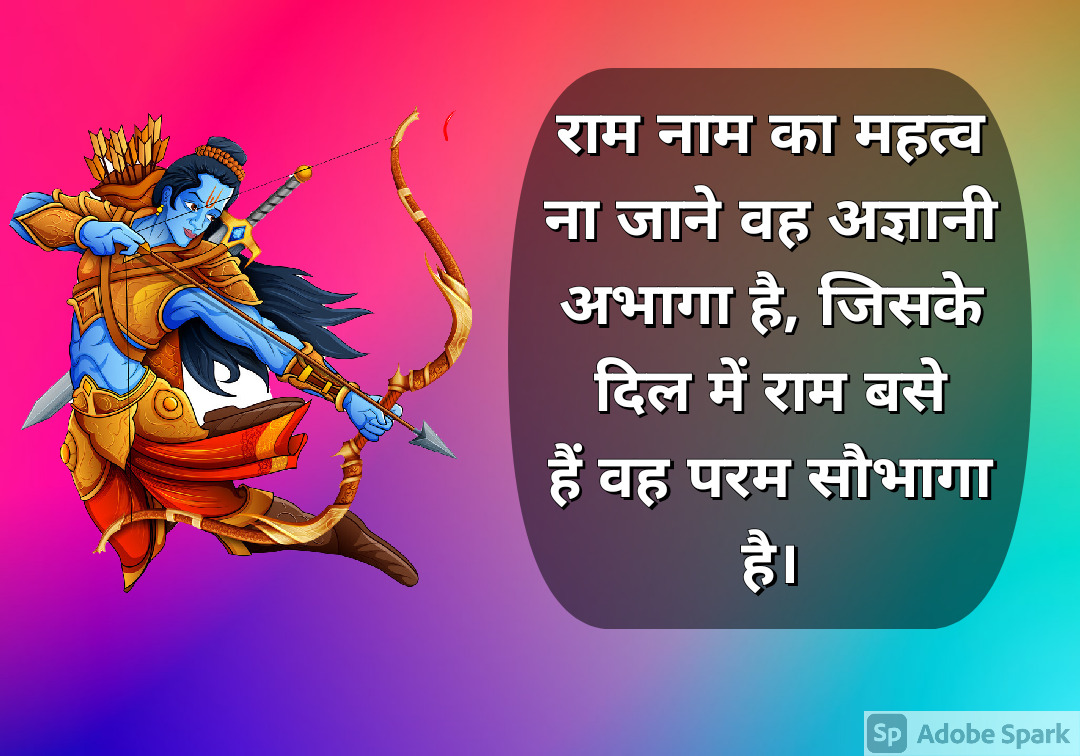 21. Ram Quotes in Hindi