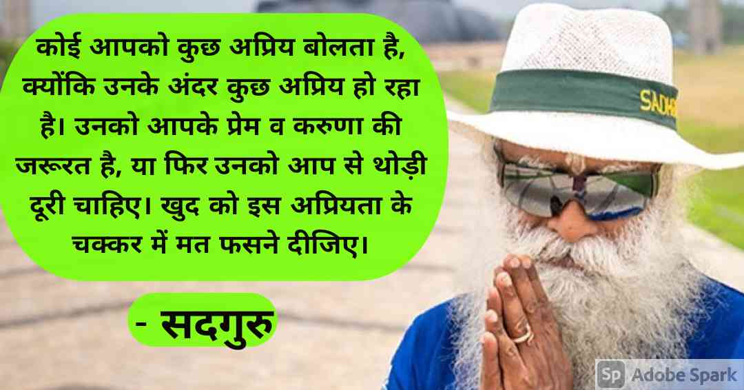 21. Sadhguru Quotes in Hindi