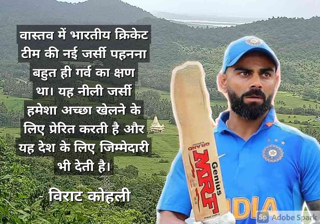 21. Virat Kohli Quotes in Hindi
