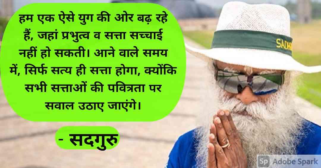 22. Sadhguru Quotes in Hindi