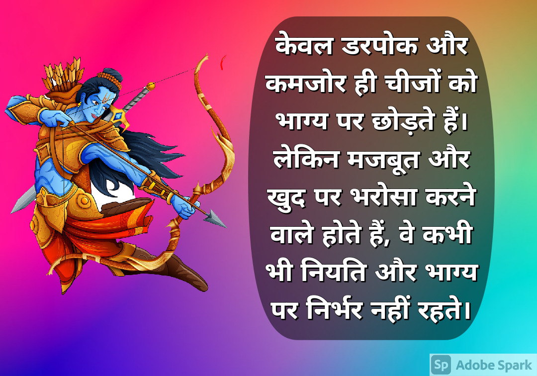 23. Ram Quotes in Hindi