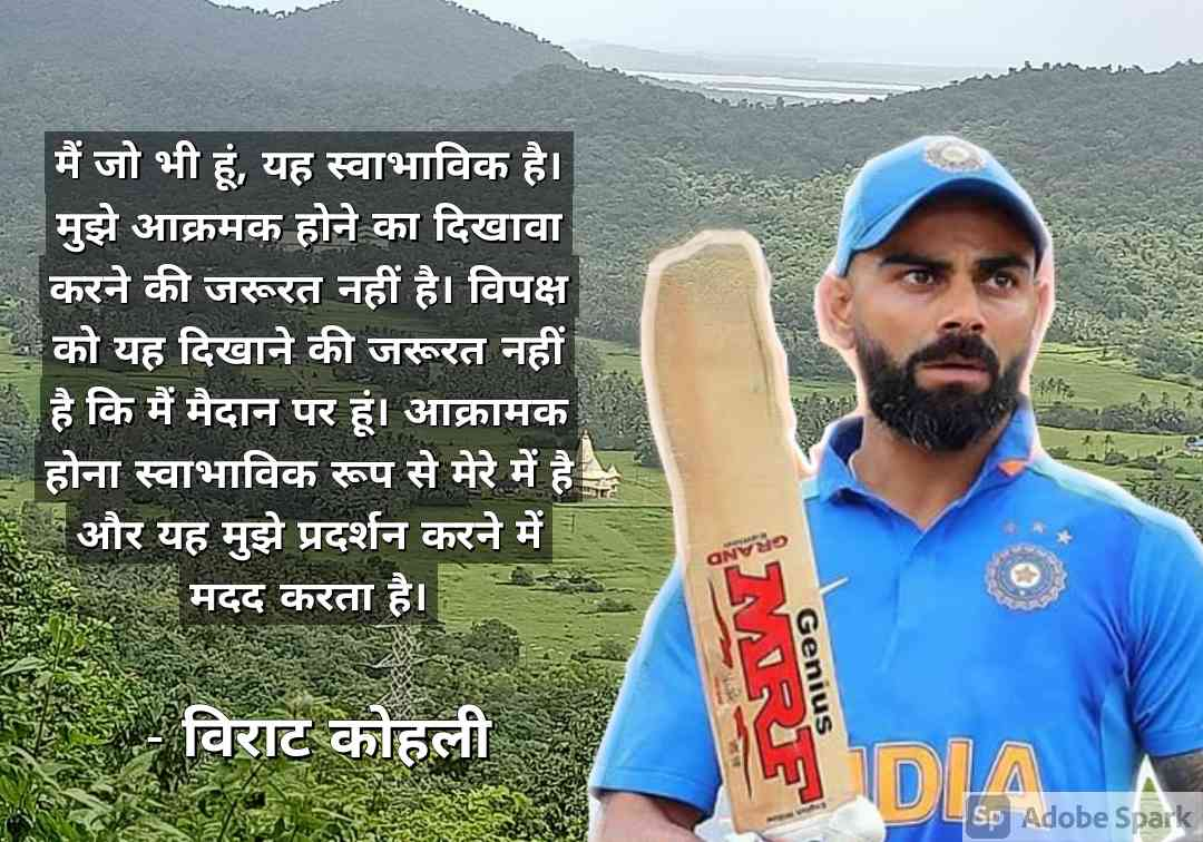 23. Virat Kohli Quotes in Hindi