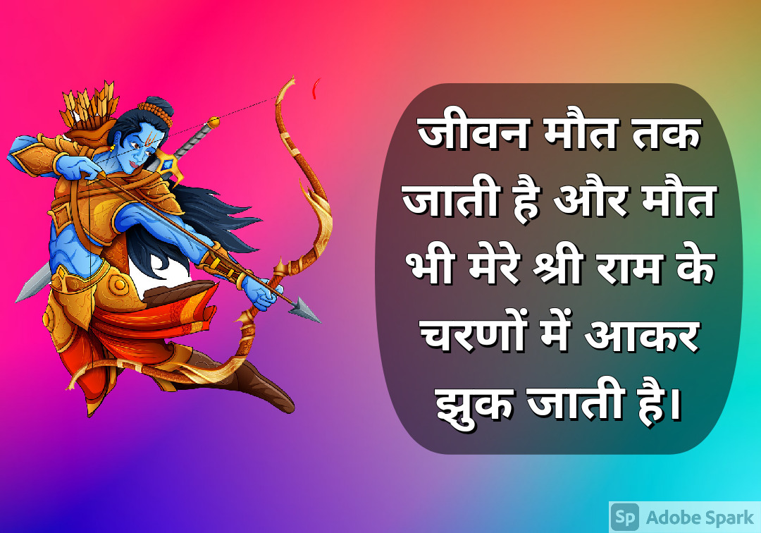 24. Ram Quotes in Hindi