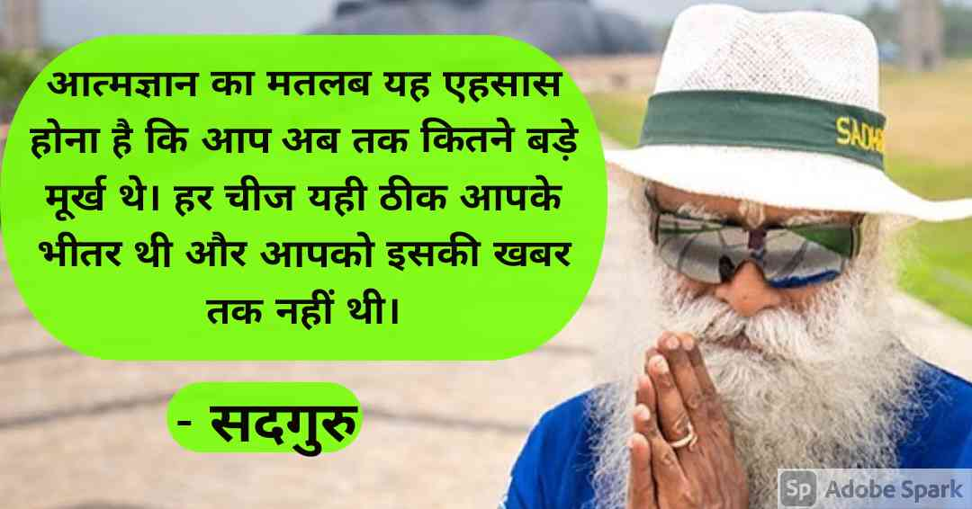 24. Sadhguru Quotes in Hindi
