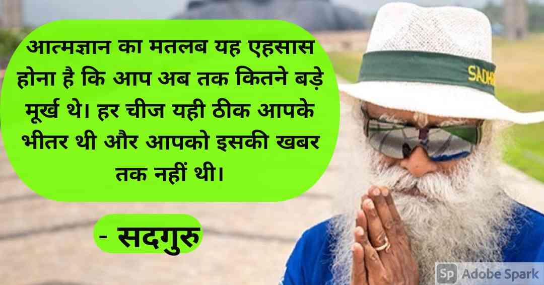 24. Sadhguru Quotes in Hindi