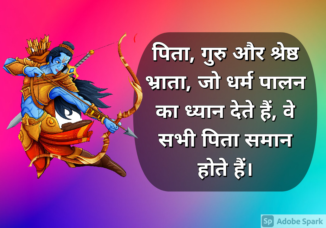 25. Ram Quotes in Hindi