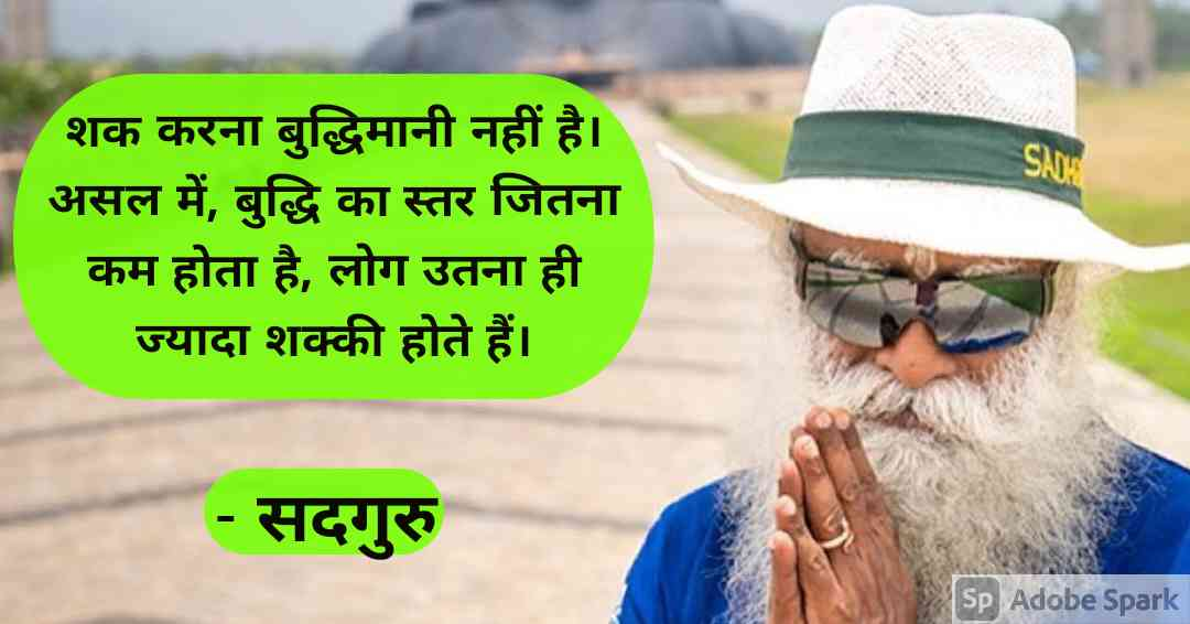 25. Sadhguru Quotes in Hindi