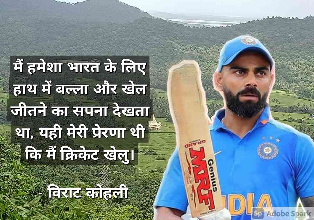 25. Virat Kohli Quotes in Hindi