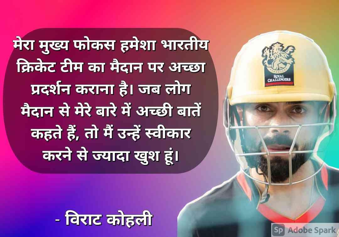 26. Virat Kohli Quotes in Hindi