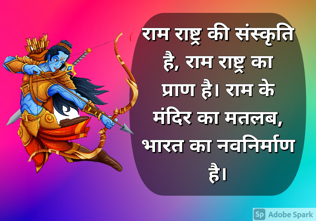 27. Ram Quotes in Hindi