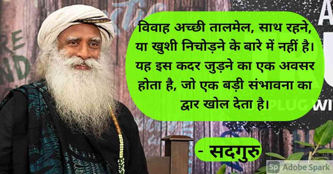 27. Sadhguru Quotes in Hindi