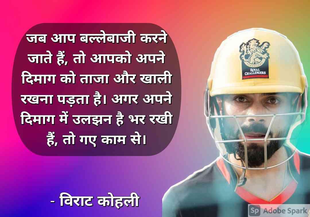 27. Virat Kohli Quotes in Hindi