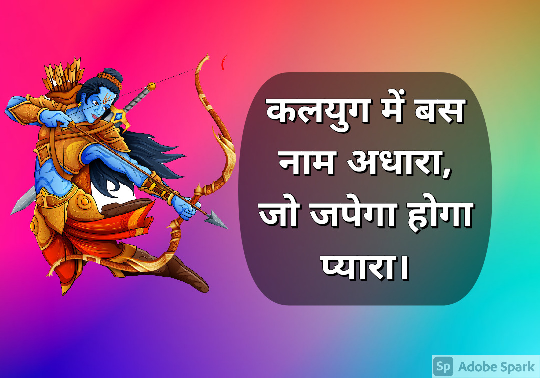 28. Ram Quotes in Hindi