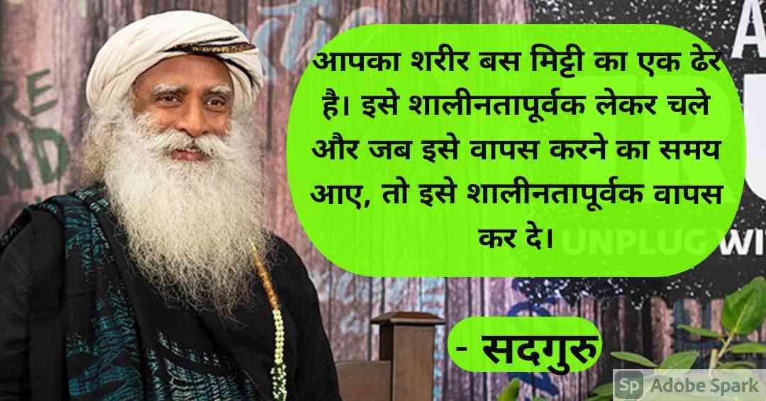 28. Sadhguru Quotes in Hindi