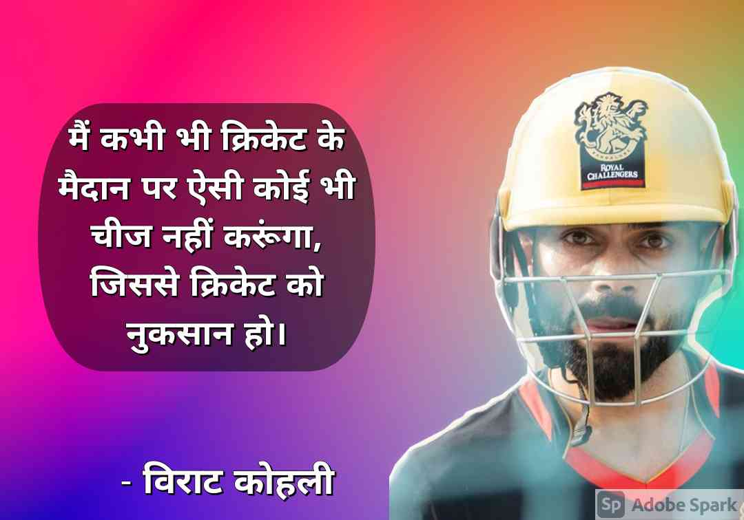 28. Virat Kohli Quotes in Hindi