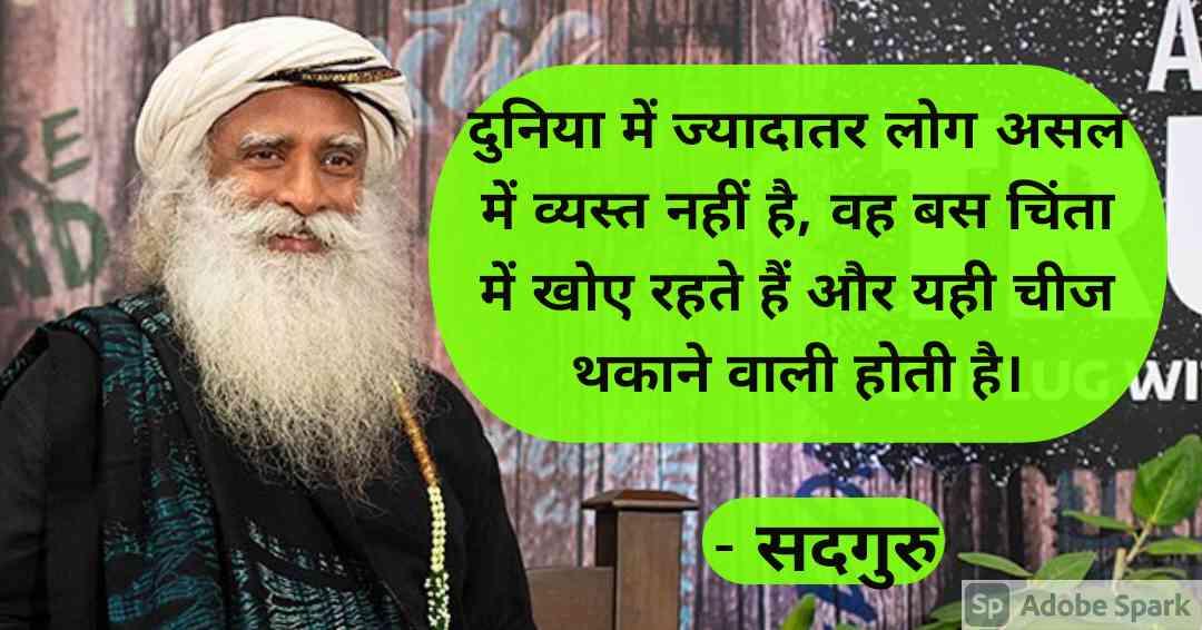 29. Sadhguru Quotes in Hindi