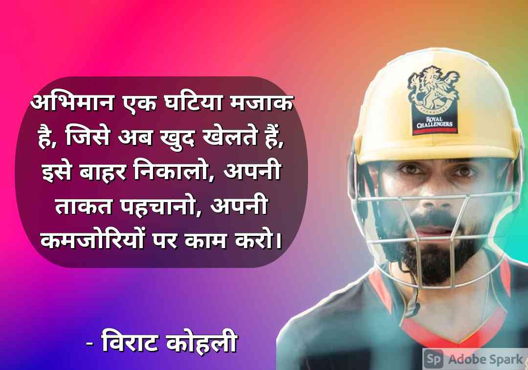 29. Virat Kohli Quotes in Hindi
