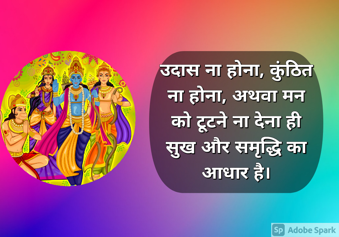 3. Ram Quotes in Hindi