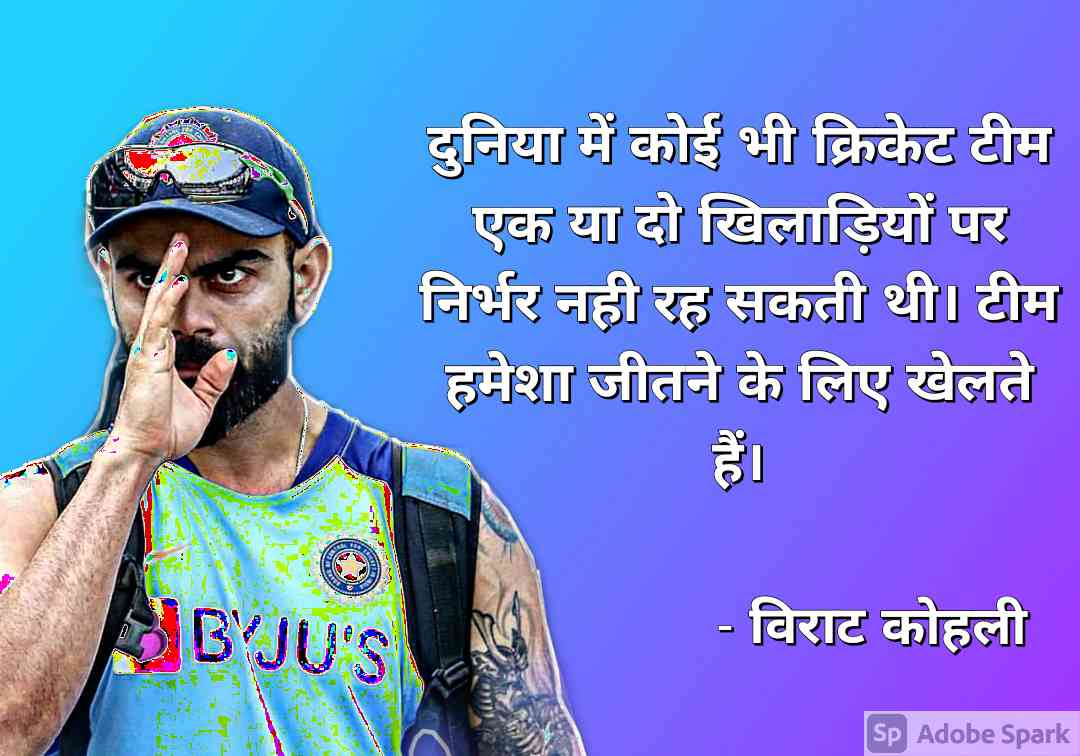 3. Virat Kohli Quotes in Hindi
