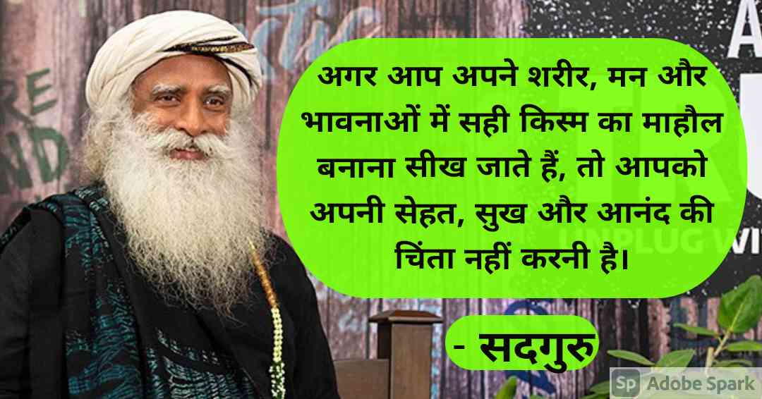 30. Sadhguru Quotes in Hindi
