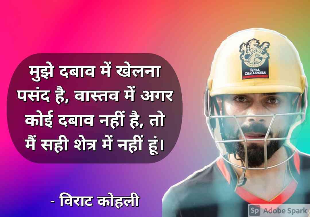 30. Virat Kohli Quotes in Hindi