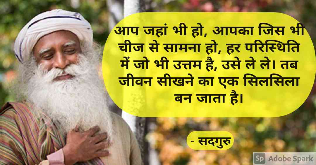4. Sadhguru Quotes in Hindi