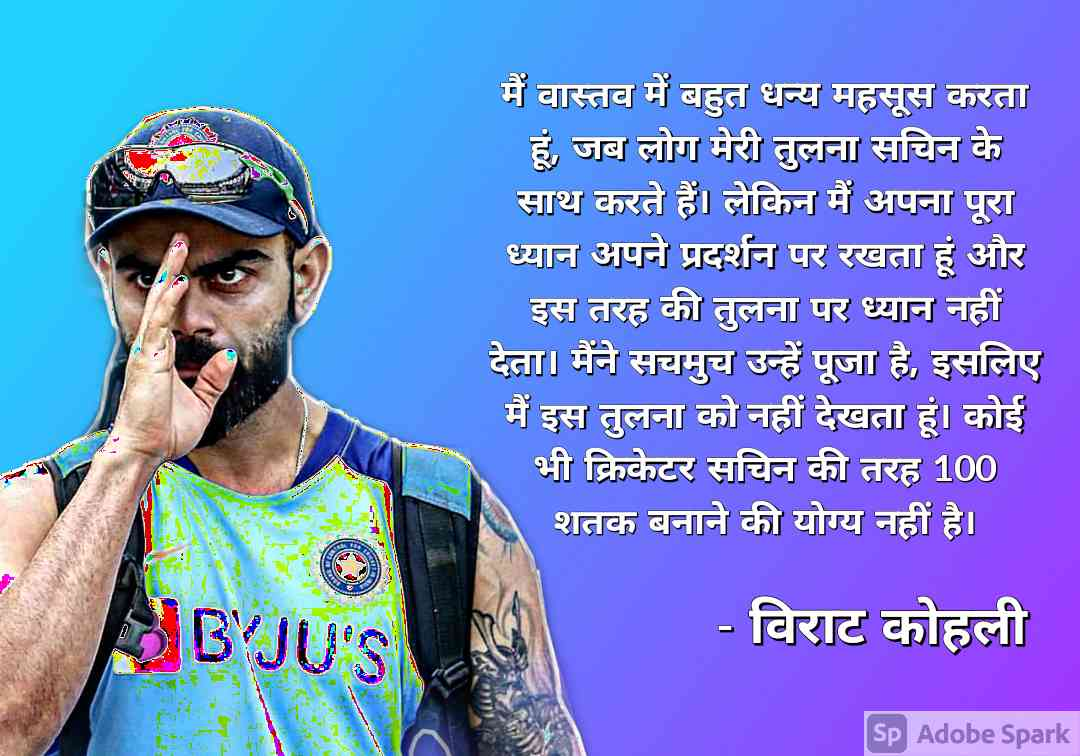 4. Virat Kohli Quotes in Hindi