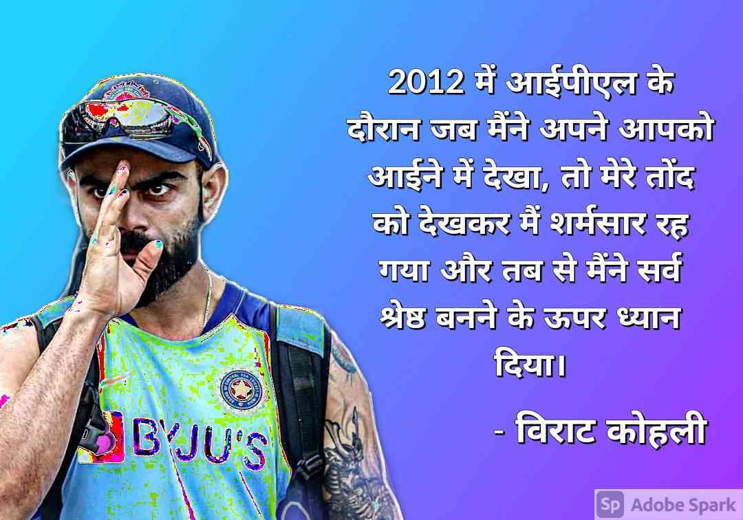 5. Virat Kohli Quotes in Hindi