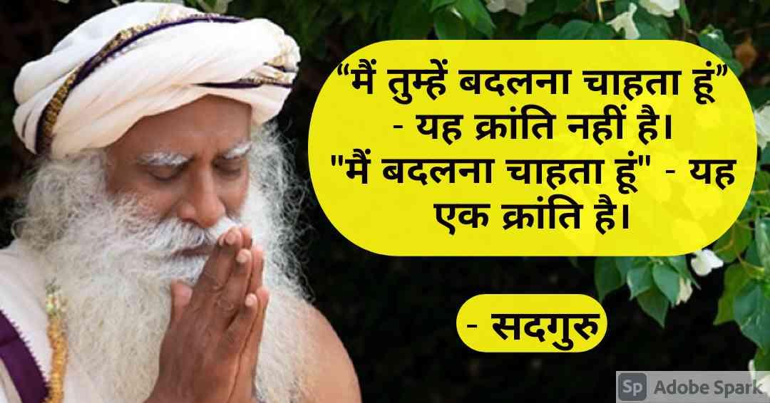 6. Sadhguru Quotes in Hindi