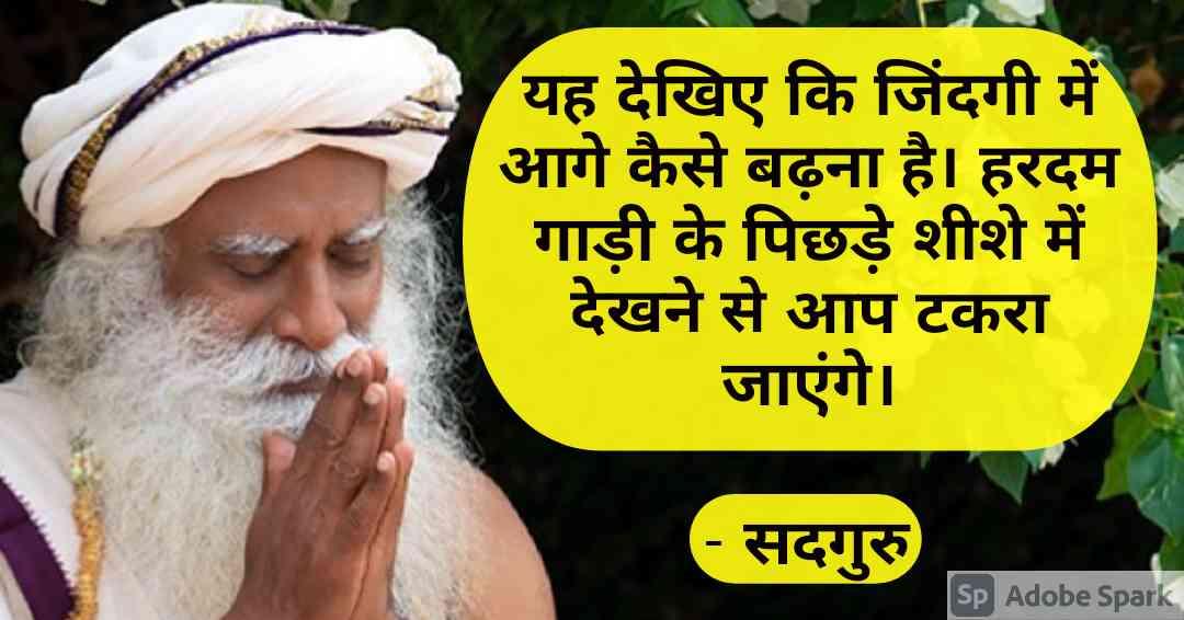 7. Sadhguru Quotes in Hindi