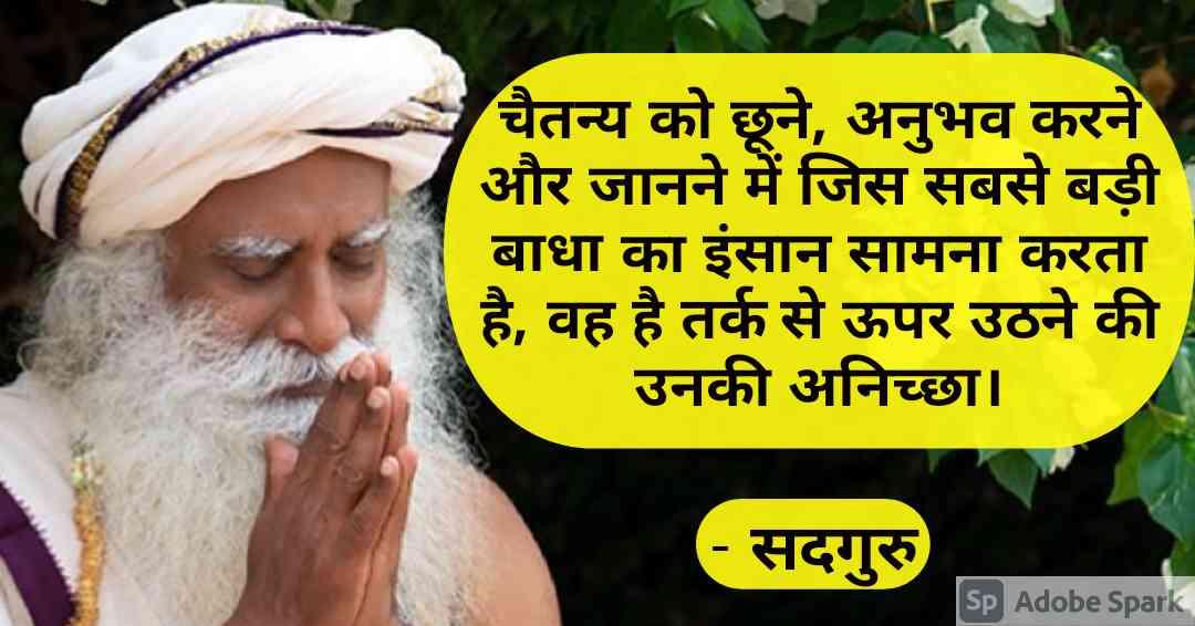 8. Sadhguru Quotes in Hindi