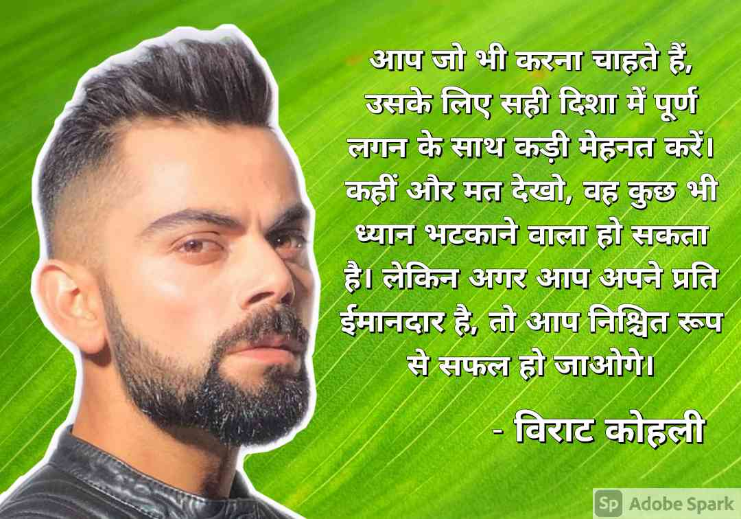 8. Virat Kohli Quotes in Hindi