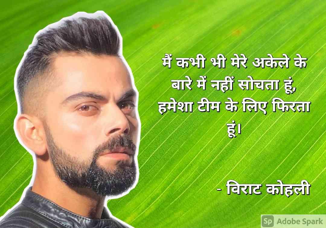 9. Virat Kohli Quotes in Hindi