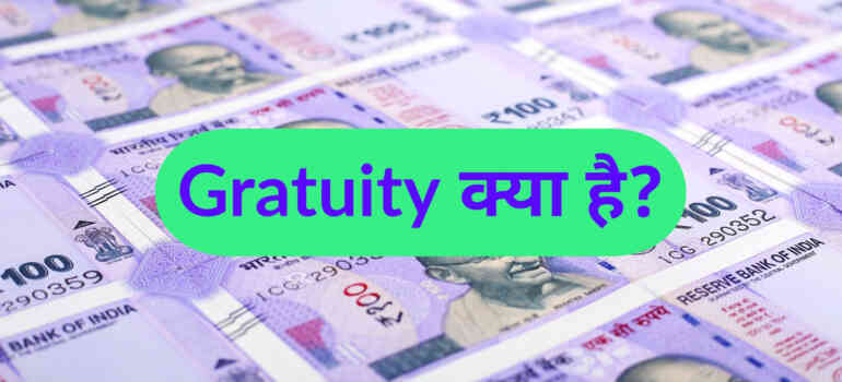 Gratuity Meaning in Hindi