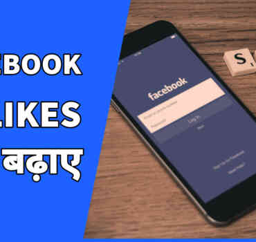 Facebook पर Likes कैसे बढ़ाए