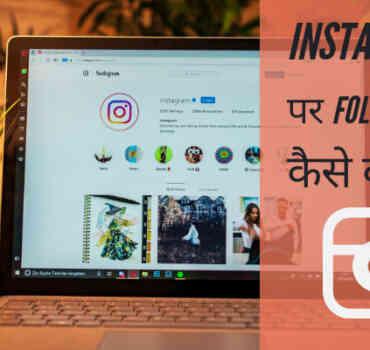 Instagram पर Followers कैसे बढ़ाए
