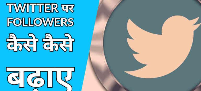 Twitter पर Followers कैसे बढ़ाए