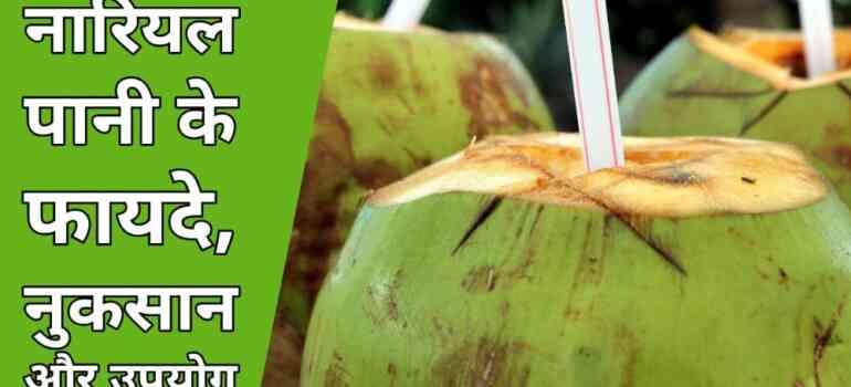 नारियल पानी के फायदे, नुकसान और उपयोग