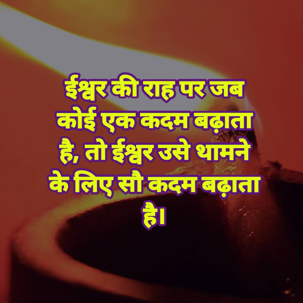 1. God Quotes in Hindi