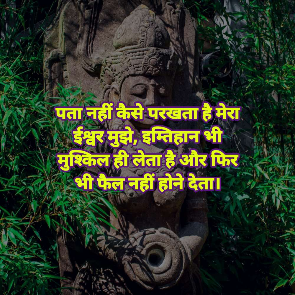 10. God Quotes in Hindi