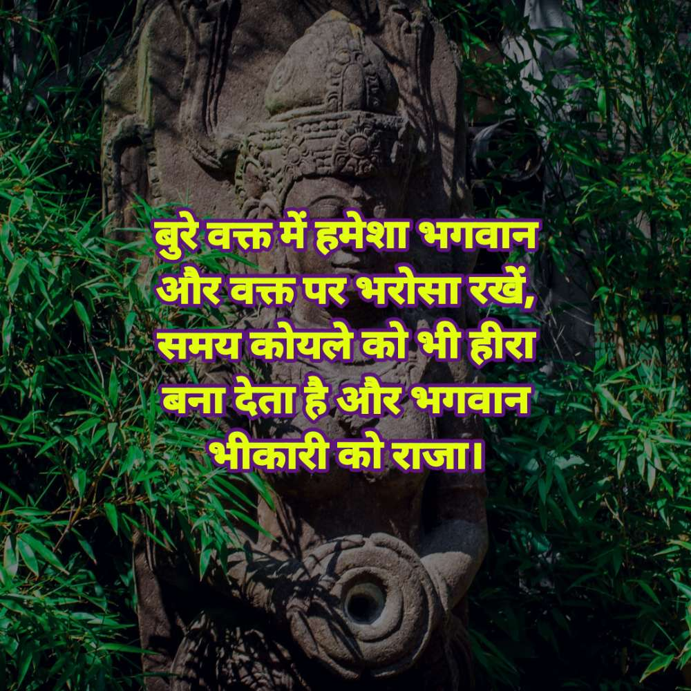 11. God Quotes in Hindi