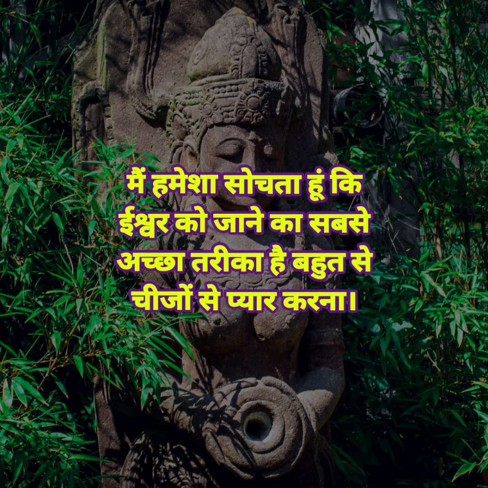 12. God Quotes in Hindi