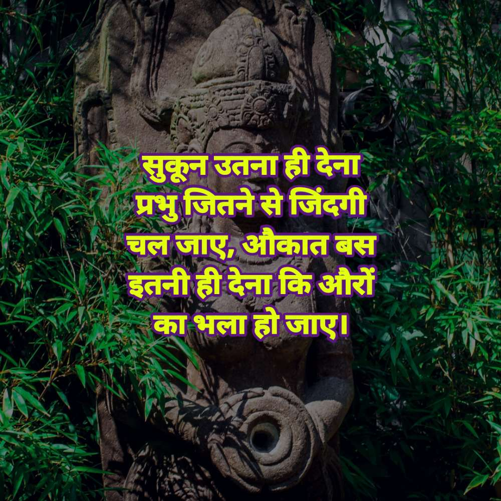 13. God Quotes in Hindi
