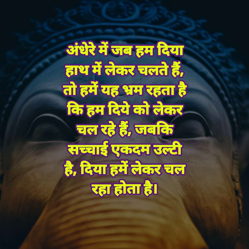 14. God Quotes in Hindi